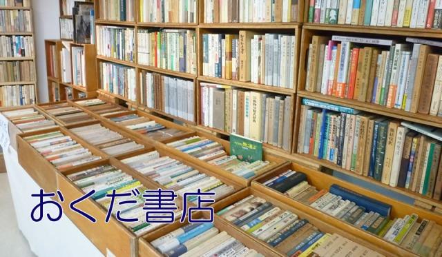 古本買取おくだ書店